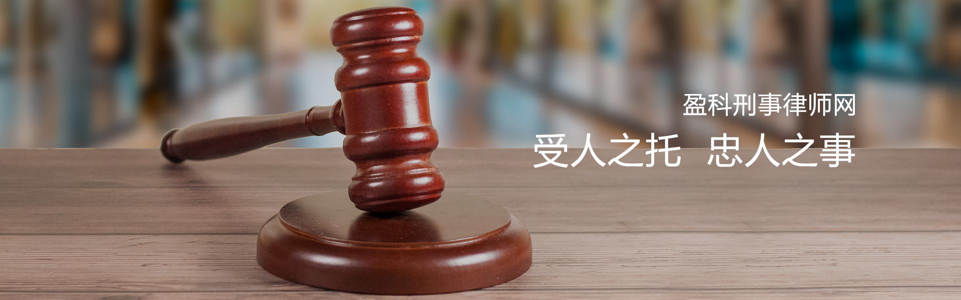 石家庄刑事律师&石家庄刑事诉讼律师&石家庄刑事辩护律师