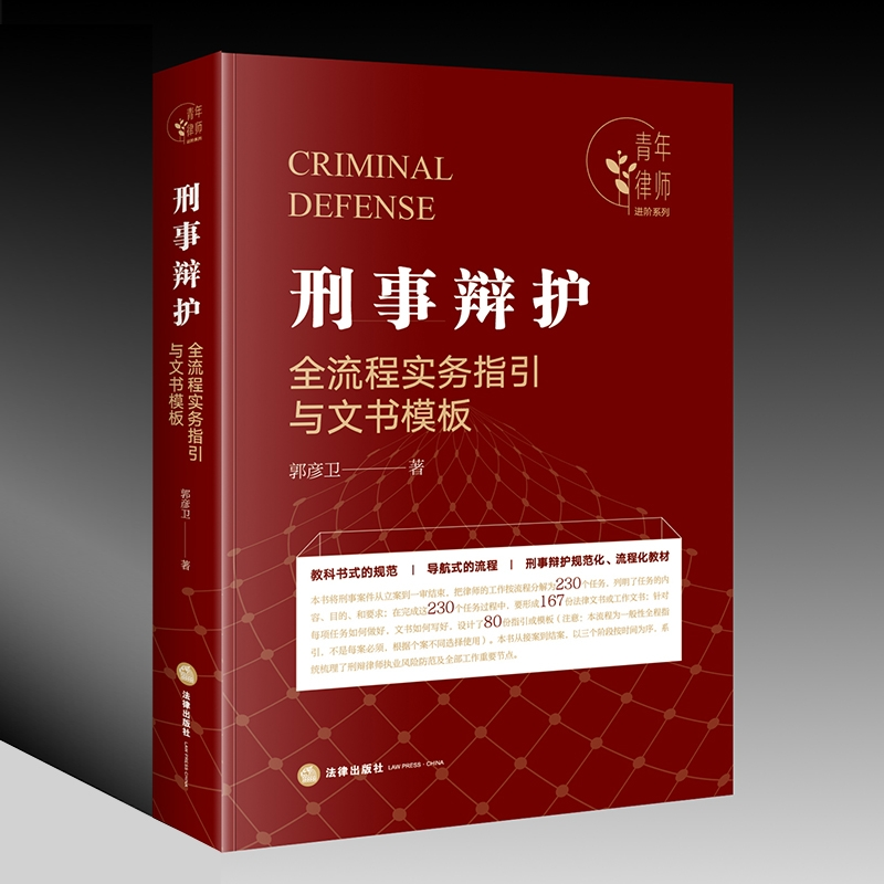 《刑事辩护-全流程实务指引与文书模板》郭彦卫    著