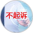 刘某诈骗罪不起诉案(郭彦卫律师)