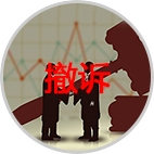 吴某被指控故意伤害罪撤回起诉(郭彦卫律师)