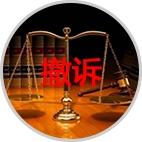 张某英、杨某霞涉嫌失职造成珍贵文物损毁罪撤回起诉(郭彦卫律师)